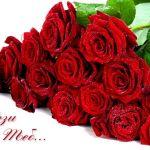 Рози за теб