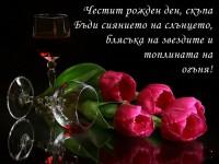 Пожелание за Рожден ден на жена