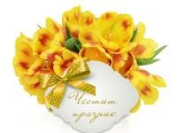 Честит празник с букет цветя