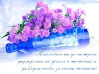 Пожелавам ти да намериш формулата на успеха и щастието и да бъдеш това, за което мечтаеш!