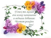 Успех ти желая във всяко начинание и веднага добавям: Честит рожден ден!