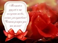 Мечтай и дерзай и ще получиш това, което заслужаваш! Честит рожден ден ти желая!