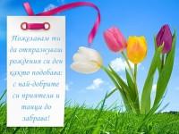 Пожелавам ти да отпразнуваш рождения си ден както подобава: с най-добрите си приятели и танци до забрава!