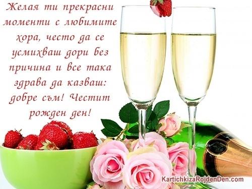 Желая ти прекрасни моменти с любимите хора, често да се усмихваш дори без причина и все така здрава да казваш: добре съм! Честит рожден ден!
