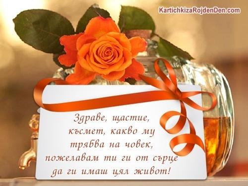 Здраве, щастие, късмет, какво му трябва на човек, пожелавам ти ги от сърце да ги имаш цял живот!