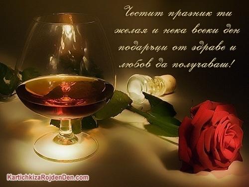 Честит празник ти желая и нека всеки ден подаръци от здраве и любов да получаваш!
