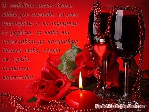 В любовна магия всеки твой ден минава, но днес празнуваш и на подаръци се радваш, за това ти пожелавам да получаваш винаги това, което те прави истински щастлива!