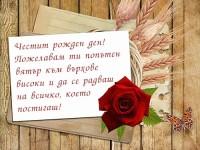 Честит рожден ден! Пожелавам ти попътен вятър към върхове високи и да се радваш на всичко, което постигаш!