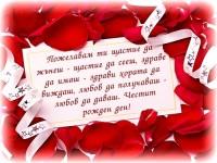 Пожелавам ти щастие да жънеш - щастие да сееш, здраве да имаш - здрави хората да виждаш, любов да получаваш - любов да даваш. Честит рожден ден!