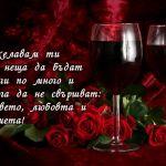 Пожелавам ти три неща да бъдат винаги по много и никога да не свършват: здравето, любовта и късмета!