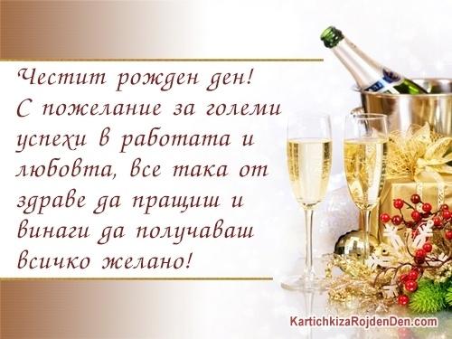 Честит рожден ден! С пожелание за големи успехи в работата и любовта, все така от здраве да пращиш и винаги да получаваш всичко желано!