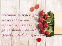 Честит рожден ден Пожелавам ти трима приятели да са винаги до теб - Здраве, Любов, Късмет