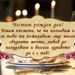 Честит рожден ден! Имам късмета, че те познавам и за това ти пожелавам: още много сбъднати мечти, любов до полудяване и винаги здравето да е с теб!