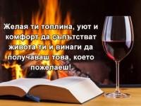 Желая ти топлина, уют и комфорт да съпътстват живота ти и винаги да получаваш това, което пожелаеш!