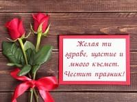 Желая ти здраве, щастие и много късмет. Честит празник!