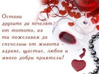 Остави другите да печелят от тотото, аз ти пожелавам да спечелиш от живота - здраве, щастие, любов и много добри приятели!
