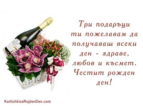 Три подаръци ти пожелавам да получаваш всеки ден - здраве, любов и късмет. Честит рожден ден!