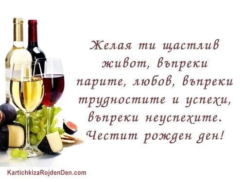 Желая ти щастлив живот, въпреки парите, любов, въпреки трудностите и успехи, въпреки неуспехите. Честит рожден ден!