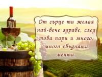 От сърце ти желая най-вече здраве, след това пари и много, много сбъднати мечти.