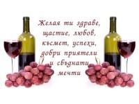Желая ти здраве, щастие, любов, късмет, успехи, добри приятели и сбъднати мечти