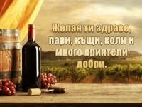 Желая ти здраве, пари, къщи, коли и много приятели добри.