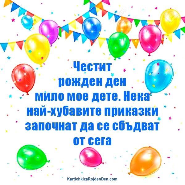 Честит рожден ден, мило момче. Нека най-хубавите приказки започнат да се сбъдват от сега