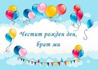 Честит рожден ден, брат ми