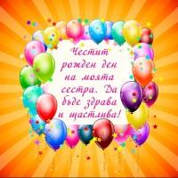 Честит рожден ден на моята сестра. Да бъде здрава и щастлива!