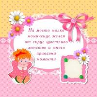 На моето малко момиченце желая от сърце щастливо детство и много приказни моменти
