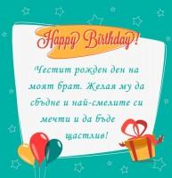 Честит рожден ден на моят брат. Желая му да сбъдне и най-смелите си мечти и да бъде щастлив!