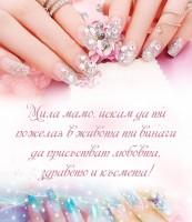 Мила мамо, искам да ти пожелая в живота ти винаги да присъстват любовта, здравето и късмета!