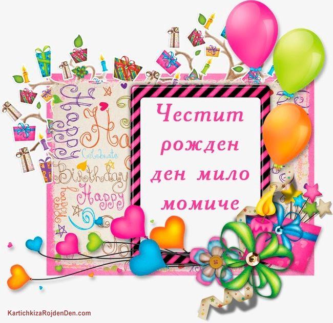Честит рожден ден мило момиче