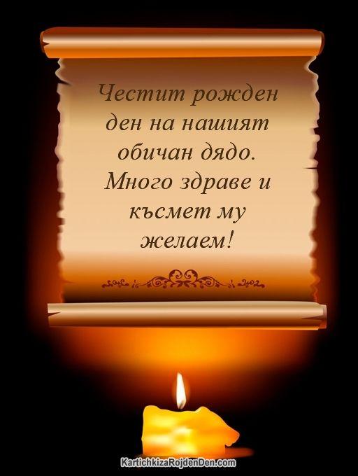 Честит рожден ден на нашият обичан дядо. Много здраве и късмет му желаем!