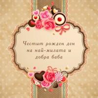 Честит рожден ден на най-милата и добра баба