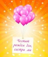 Честит рожден ден, сестра ми