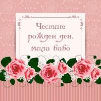 Честит рожден ден, мила бабо