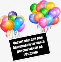 Честит рожден ден. Пожелавам ти много детски мечти да сбъднеш.