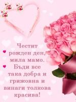 Честит рожден ден, мила мамо. Бъди все така добра и грижовна и винаги толкова красива.