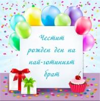 Честит рожден ден на най-готиният брат