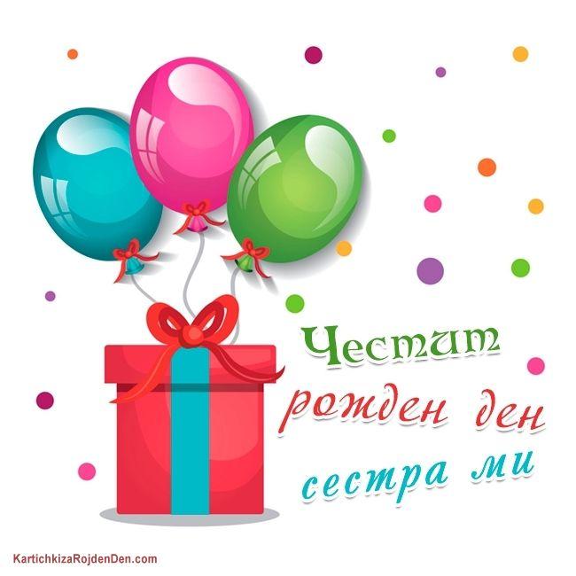 Честит рожден ден сестра ми