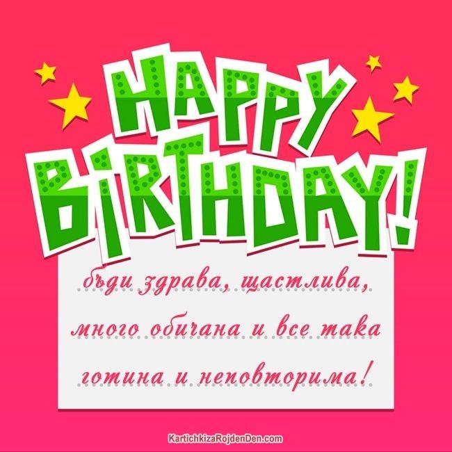 Честит рожден ден. Бъди здрава, щастлива, много обичана и все така готина и неповторима!