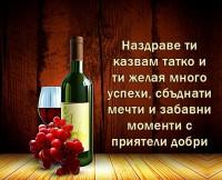 Наздраве ти казвам татко и ти желая много успехи, сбъднати мечти и забавни моменти с приятели добри