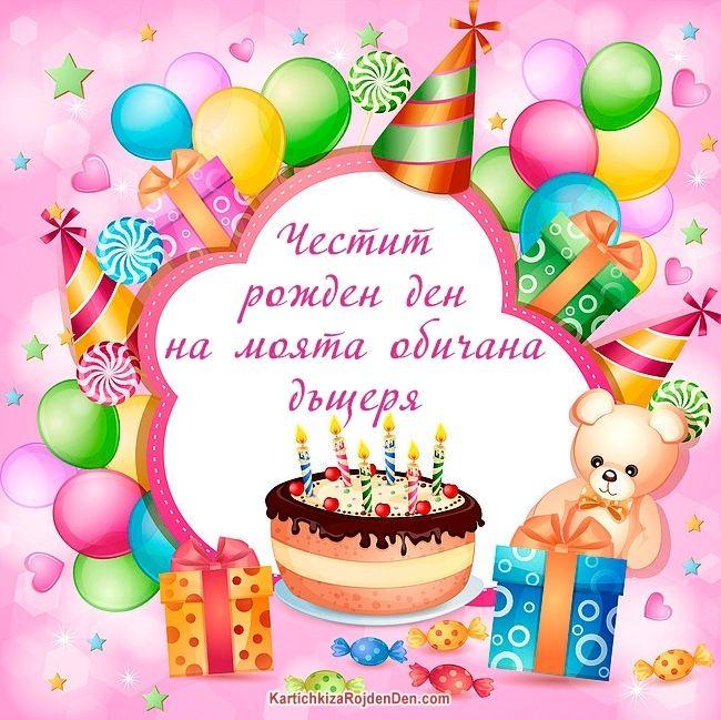 Честит рожден ден на моята обичана дъщеря