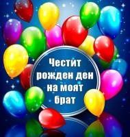 Честит рожден ден на моят брат