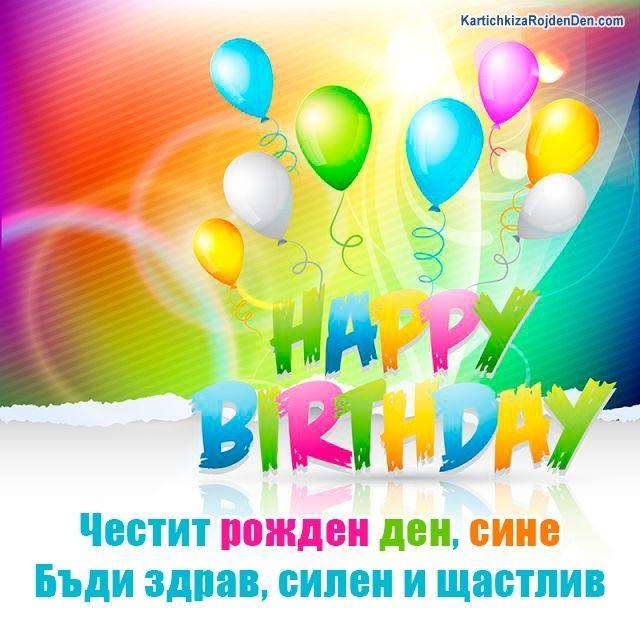 Честит рожден ден, сине. Бъди здрав, силен и щастлив