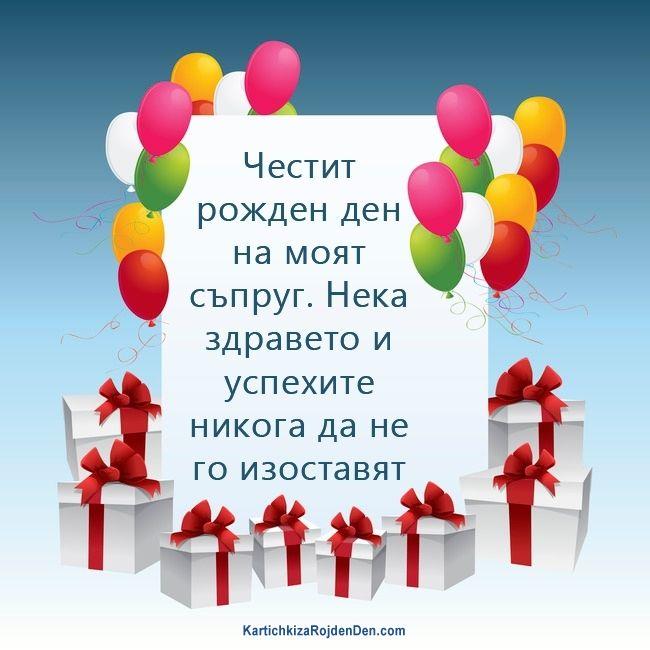 Честит рожден ден на моят съпруг. Нека здравето и успехите никога де не го изоставят