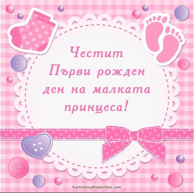 Честит Първи рожден ден на малката принцеса
