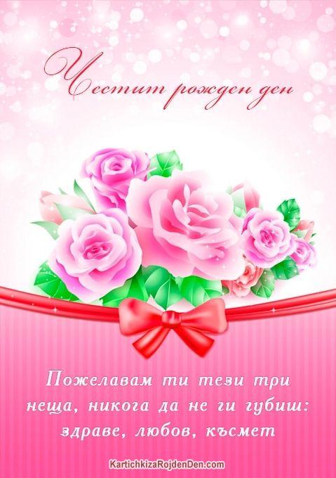 Честит рожден ден. Пожелавам ти тези три неща, никога да не ги губиш: здраве, любов, късмет